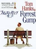 フォレスト・ガンプ/一期一会 (字幕版)