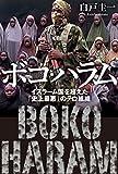 ボコ・ハラム―イスラーム国を超えた「史上最悪」のテロ組織―