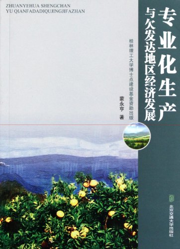 Specialized Production and the Economic Development in Undeveloped Area (Chinese Edition)