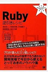 Ruby 逆引きレシピ すぐに美味しいサンプル&テクニック 232 (PROGRAMMER'S RECIPE) 単行本(ソフトカバー)