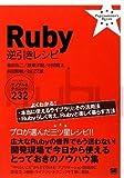 Ruby 逆引きレシピ