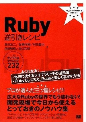 Ruby 逆引きレシピ すぐに美味しいサンプル&テクニック 232 (PROGRAMMER'S RECIPE)の詳細を見る