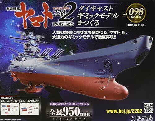 『宇宙戦艦ヤマト2202をつくる(98) 2020年 12/16 号 [雑誌]』のトップ画像