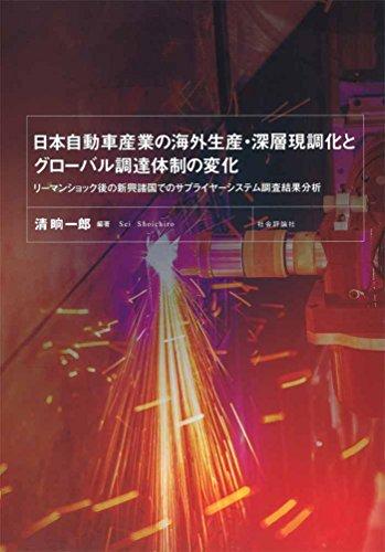 日本自動車産業の海外生産・深層現調化とグローバル調達体制の変化 -リーマンショック後の新興諸国でのサプライヤーシステム調査結果分析の詳細を見る