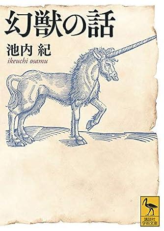 幻獣の話 (講談社学術文庫)