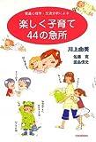 楽しく子育て44の急所―発達心理学・交流分析による