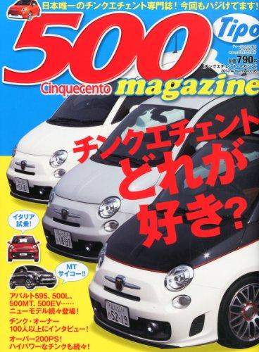 500magazine(チンクエチェント・マガジン)Vol.8