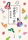 恋する「小倉百人一首」 (角川文庫)