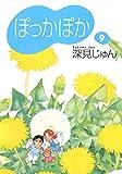 ぽっかぽか 9 (コミックス)