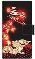楽天モバイル オッポ A73 スマホケース 手帳型 カバー YC909 赤竜02 横開き 品