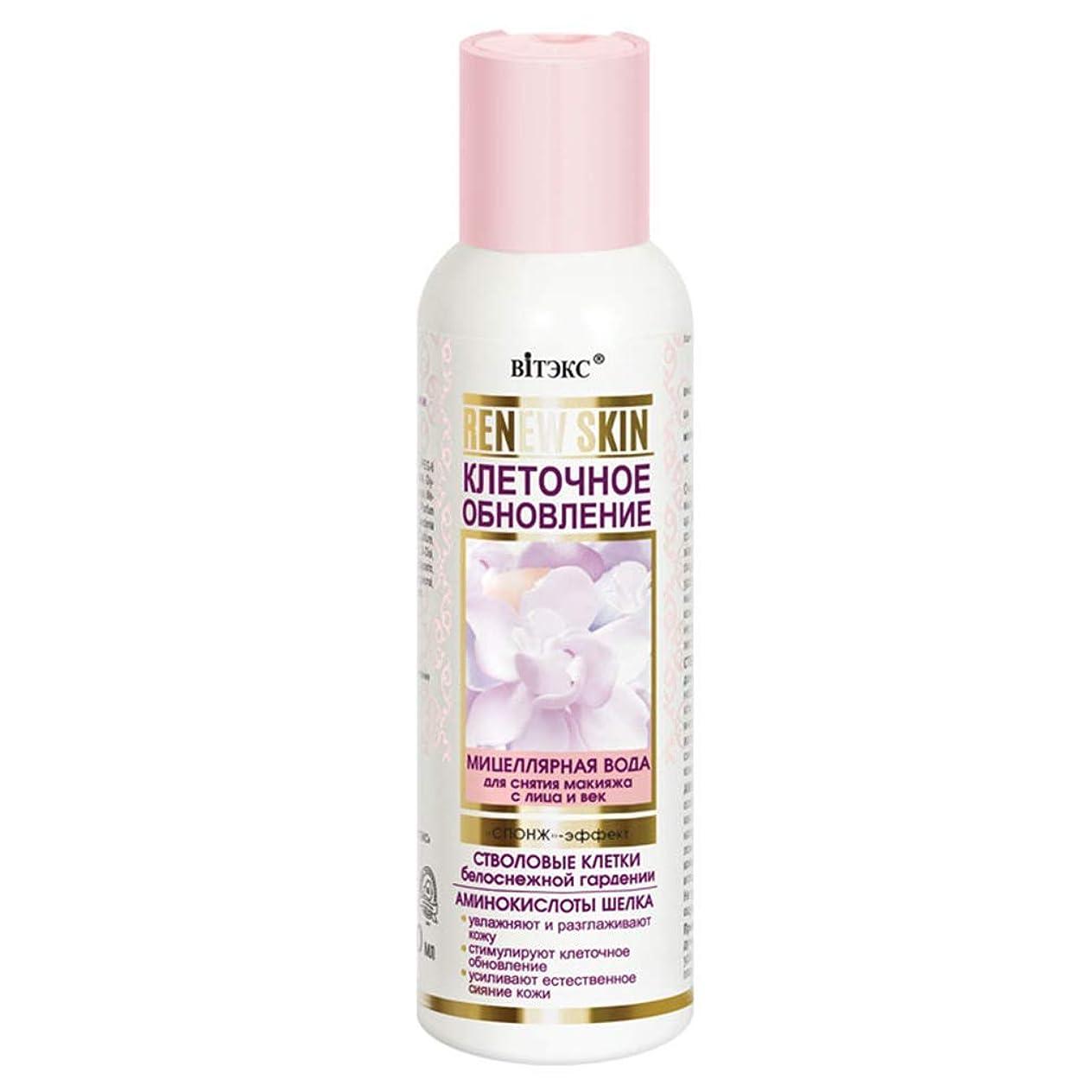 フィードバック免除大惨事Bielita & Vitex | RENEW SKIN | MICELLAR WATER for removing makeup from face and eyelids | SPONGE effect | STEM CELLS of snow-white gardenia | SILK AMINO ACIDS | moisturize and smooth the skin | 150 ml