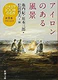 日本文学100年の名作 第9巻 1994-2003 アイロンのある風景 (新潮文庫)