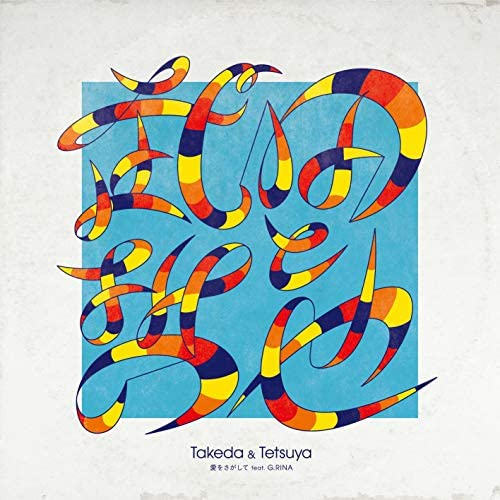 Takeda To Tetsuya feat. G.Rina