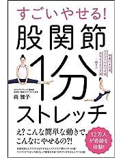 すごいやせる! 股関節1分ストレッチ 体重17㌔減、ウエスト17㎝減、太もも6㎝減…続々!!