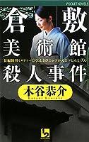 倉敷美術館殺人事件 (ワンツーポケットノベルス)