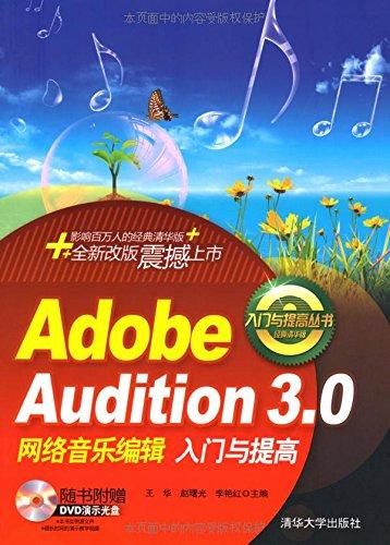 Adobe Audition 3网络音乐编辑入门与提高(附DVD光盘1张)