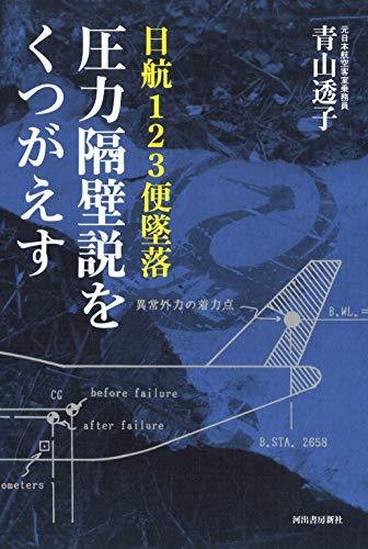 日航123便墜落 圧力隔壁説をくつがえすの詳細を見る