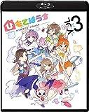 ひもてはうす Vol.3【初回生産限定】[Blu-ray/ブルーレイ]