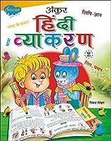 Ankur Hindi Vyakaran-2