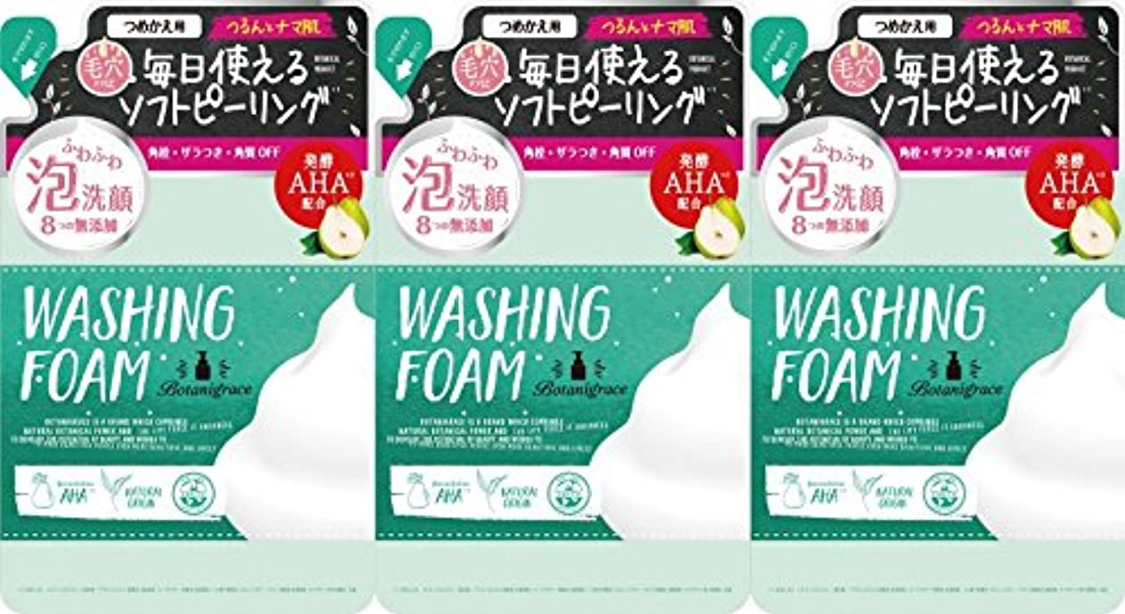 脅威検証電報【3個セット】ボタニグレース バブルピール泡洗顔 つめ替 130ml