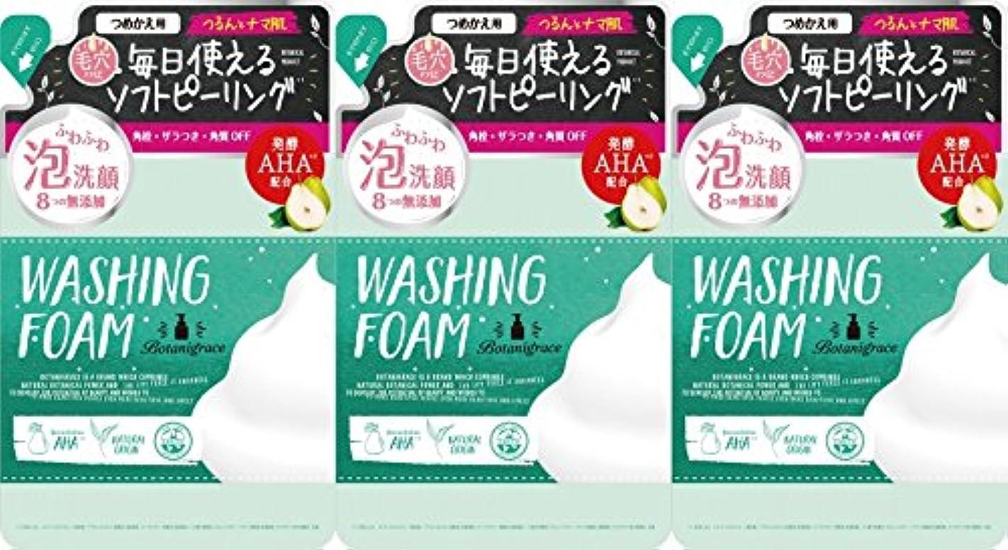 中級文献透過性【3個セット】ボタニグレース バブルピール泡洗顔 つめ替 130ml