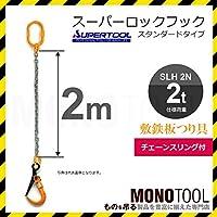スーパーロックフック SLH2N ※チェーンスリング2m スーパーツール 使用荷重2t