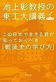 この日本で生きる君が知っておくべき「戦後史の学び方」 池上彰教授の東工大講義 日本篇 (文春文庫)