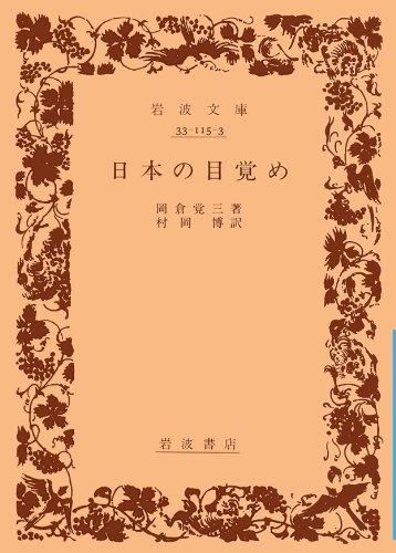 日本の目覚め (岩波文庫)の詳細を見る