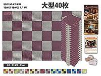 エースパンチ 新しい 40ピースセットブルゴーニュとグレー 色の組み合わせ500 x 500 x 30 mm エッグクレート 東京防音 ポリウレタン 吸音材 アコースティックフォーム AP1052