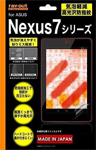 レイ・アウト Nexus7(2012)-16G用気泡軽減高光沢防指紋保護フィルム RT-NX7F/C1