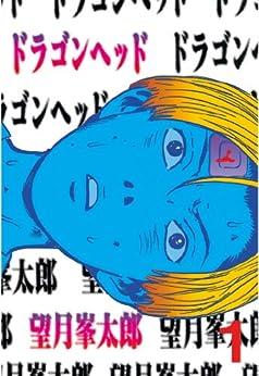 [望月峯太郎]のドラゴンヘッド(1) (ヤングマガジンコミックス)