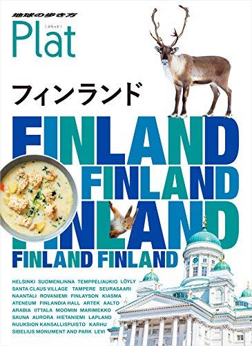 Mirror PDF: 15 地球の歩き方 Plat フィンランド