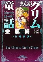 金瓶梅 (7) (まんがグリム童話)