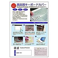 メディアカバーマーケット VAIO S11 [11.6インチ(1920x1080)]機種用 【極薄 キーボードカバー(日本製) フリーカットタイプ】