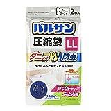 バルサン ふとん圧縮袋 LL ダブルサイズ布団用 2枚入 (ダニよけ 防虫 Wパワー) 135×100cm