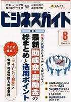 ビジネスガイド 2013年 08月号 [雑誌]