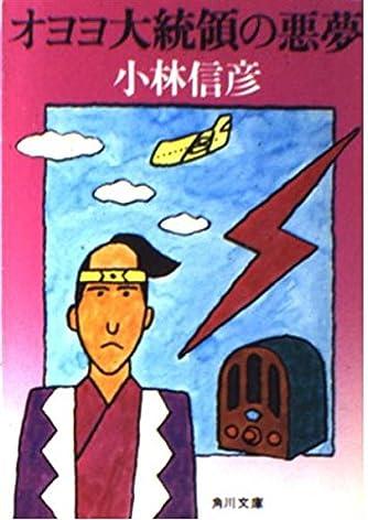 オヨヨ大統領の悪夢 (角川文庫 緑 382-12)