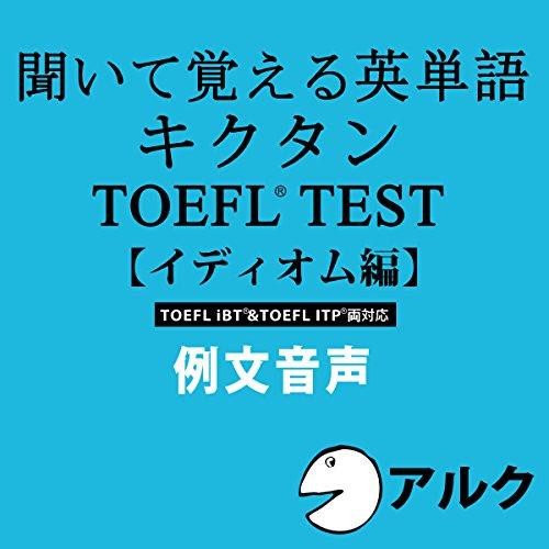 『キクタンTOEFL(R)テスト【イディオム編】例文音声 (アルク/オーディオブック版)』のカバーアート