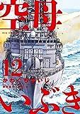 空母いぶき(12) (ビッグコミックス)