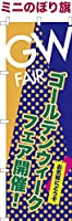 卓上ミニのぼり旗 「GW FAIR」ゴールデンウィークフェアー 短納期 既製品 13cm×39cm ミニのぼり