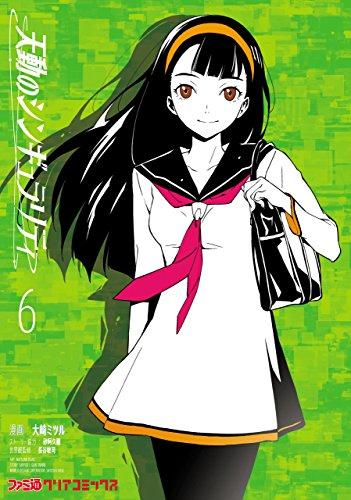 天動のシンギュラリティ(6) (ファミ通クリアコミックス)の詳細を見る