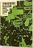 労働者管理と社会主義 (1979年)