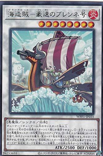 遊戯王 WPP1-JP035 海造賊-豪速のブレンネ号 (日本語版 レア) WORLD PREMIERE PACK 2020