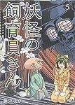妖怪の飼育員さん 5 (BUNCH COMICS)