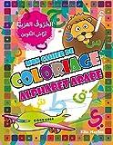 Mon cahier de coloriage - Alphabet arabe