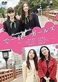 でーれーガールズ [DVD] image