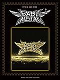 オフィシャル バンドスコア BABYMETAL 『METAL RESISTANCE』