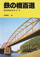 鉄の橋百選―近代日本のランドマーク