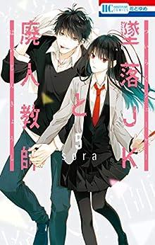 [sora]の墜落JKと廃人教師【通常版】 5 (花とゆめコミックス)