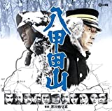 八甲田山 オリジナル・サウンドトラック